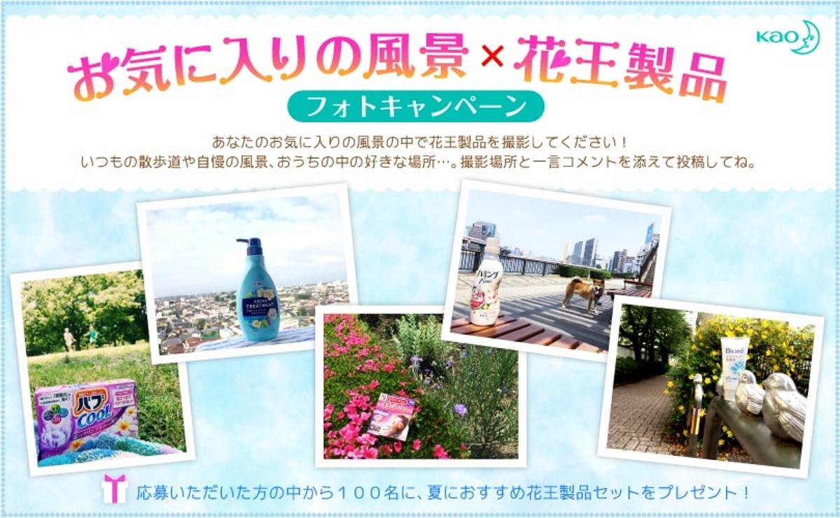 花王Facebookページ お気に入りの風景×花王製品 フォトキャンペーン