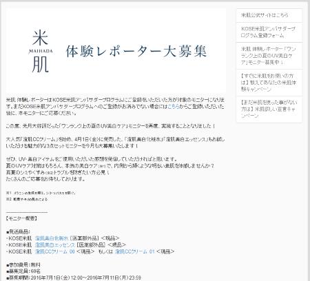 米肌 体験レポーター 「ワンランク上の夏のUV美白ケア」モニター募集開始!