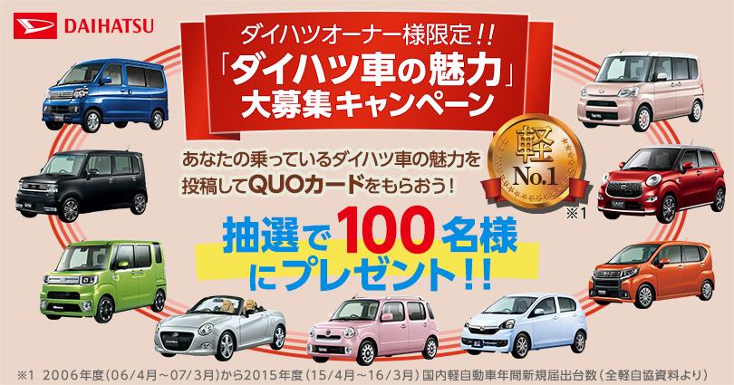 ダイハツの軽自動車の魅力を投稿してQUOカードが当たる「ダイハツ車の魅力」大募集キャンペーン実施中!!