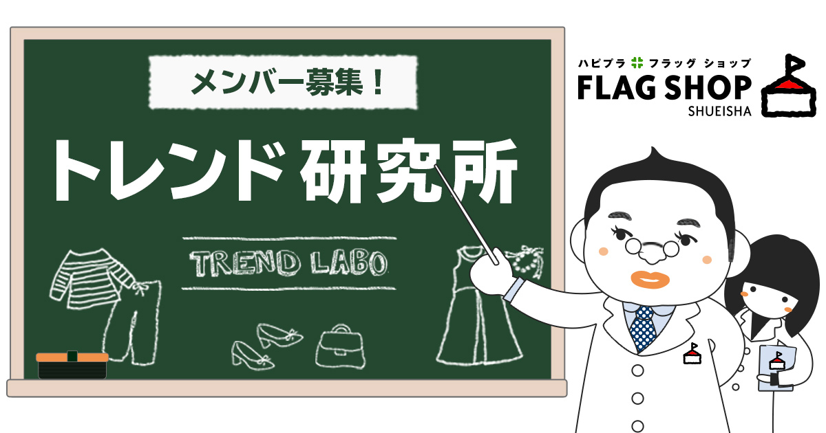 「FLAG SHOP トレンド研究所」メンバー募集中!