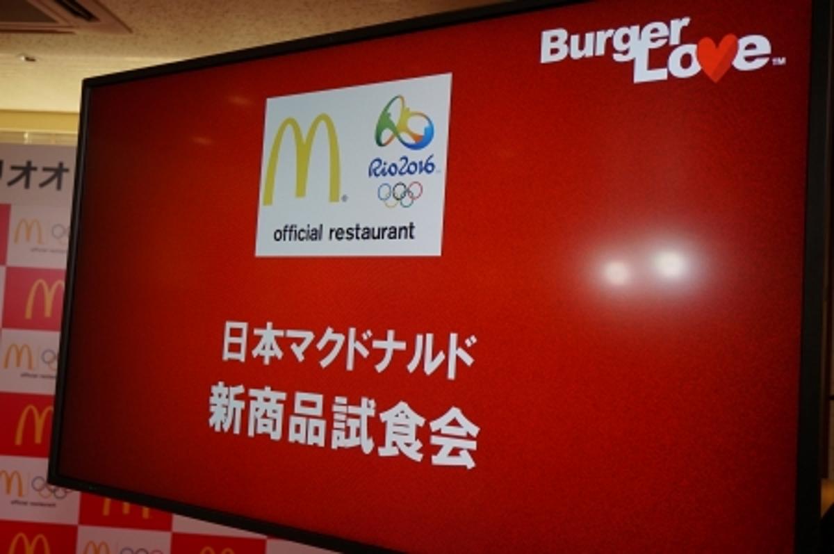 7月24日(日)に「マクドナルド新商品試食会」を実施いたしました。ご参加いただいた皆さまありがとうございました。