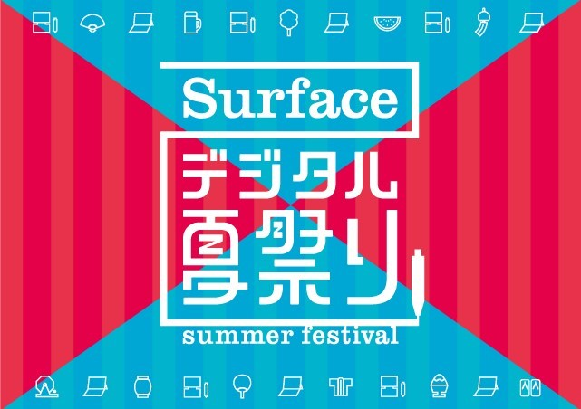 2016年7月15日@六本木アークヒルズカフェ 「 Surface デジタル夏祭り」のご案内