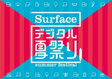 surface_160713_450