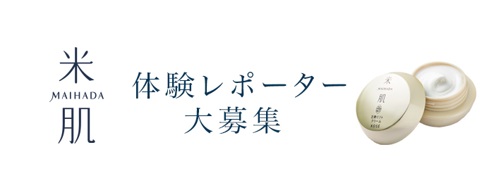 KOSE米肌体験レポーター特別篇!「ビューティーフェスタ2016 特別ご招待」