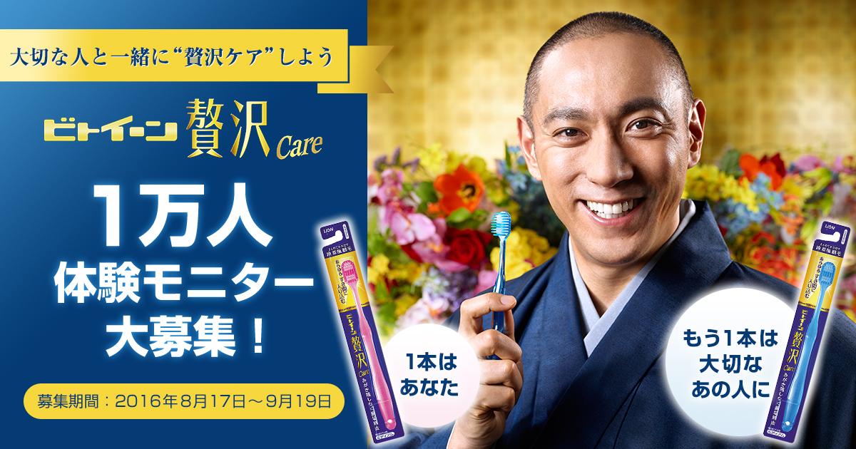 「ビトイーン贅沢Care」体験モニターを大募集!