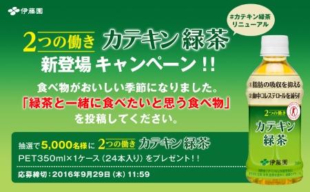 伊藤園「2つの働き カテキン緑茶新登場キャンペーン」開始のお知らせ♪