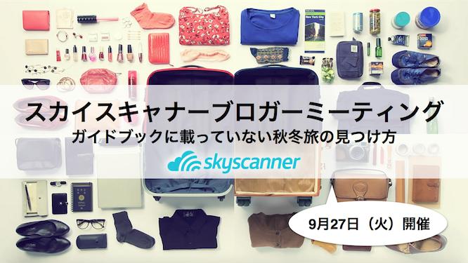 9月27日(火)開催「スカイスキャナー」ブロガーイベントのお知らせ