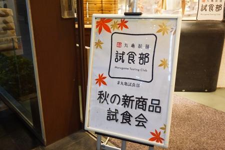丸亀製麺試食部 秋の新商品 先行試食会を開催いたしました!