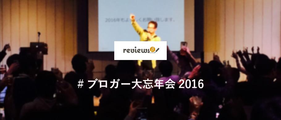 20161031_bloggerdaibounenkai2016
