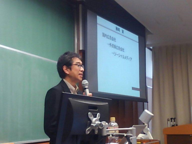 日本広告学会 「第6回 関西部会」で、弊社藤崎実が「アンバサダープログラム」について発表しました