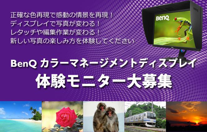 「BenQカラーマネジメントティスプレイ」体験モニター大募集!