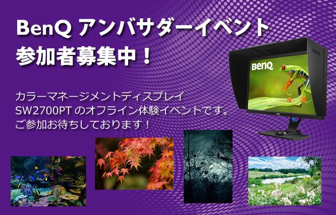 BenQアンバサダー イベント参加者大募集!