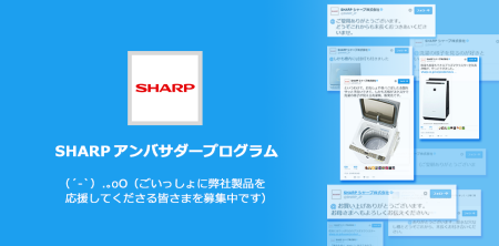 「SHARPアンバサダープログラム」募集開始