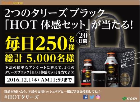 伊藤園「2つのタリーズブラック プレゼントキャンペーン」開始のお知らせ