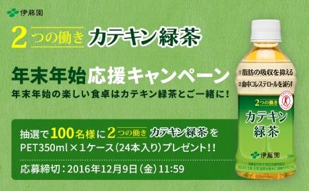 伊藤園「2つの働き カテキン緑茶 年末年始応援キャンペーン」開始のお知らせ♪