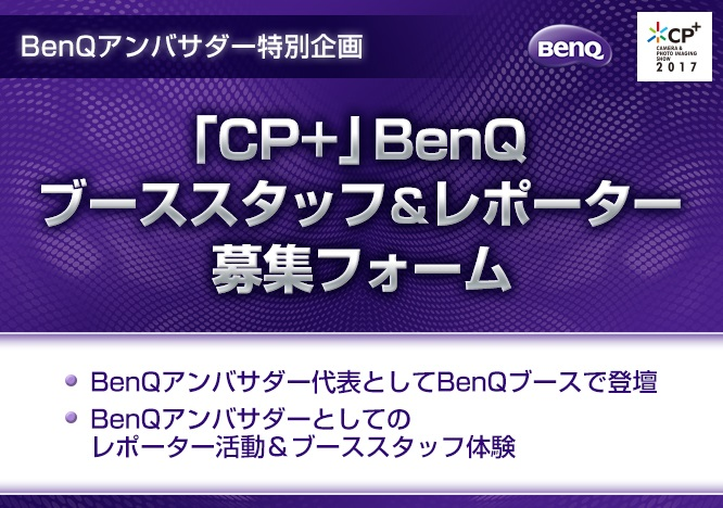 BenQアンバサダー特別企画 「CP+」BenQアンバサダーレポーター大募集!