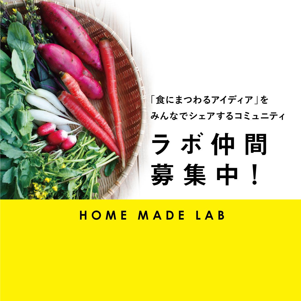 食の実験コミュニティ ホームメイドラボ「ラボ仲間」募集開始!