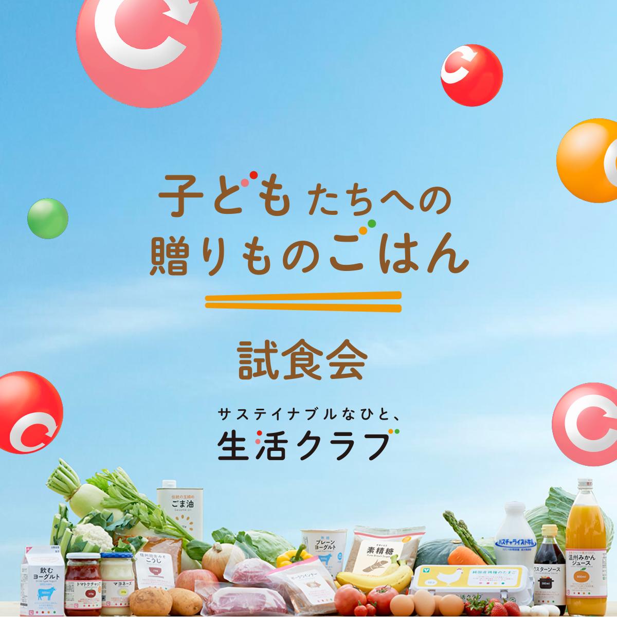 2/15(水)開催 生活クラブ「子どもたちへの贈りものごはん試食会」参加者募集!