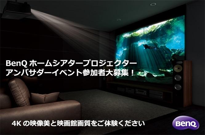 2/10(金)開催 BenQホームシアタープロジェクターイベント参加者募集!