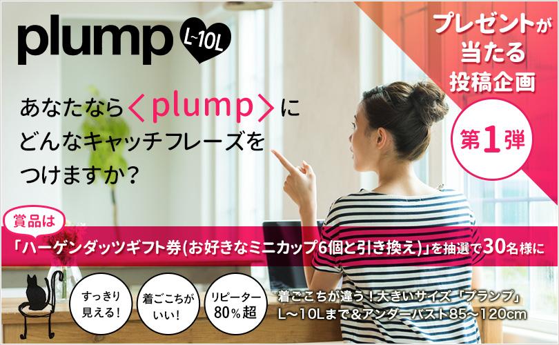 カタログ通販セシール(cecile)より「plump」のSNS投稿キャンペーンのお知らせ♪