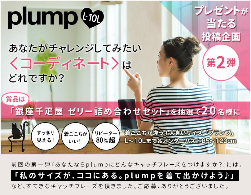 カタログ通販セシール(cecile)より「plump」のSNS投稿キャンペーン第2弾のお知らせ♪