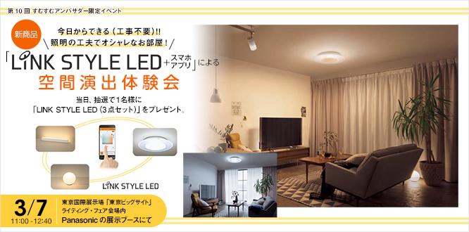 3/7(火)東京ビッグサイトで開催 『今日からできる(工事不要)!!照明の工夫でオシャレなお部屋!  ~新商品「 LINK STYLE LED+スマホアプリ」による空間演出体験会~』