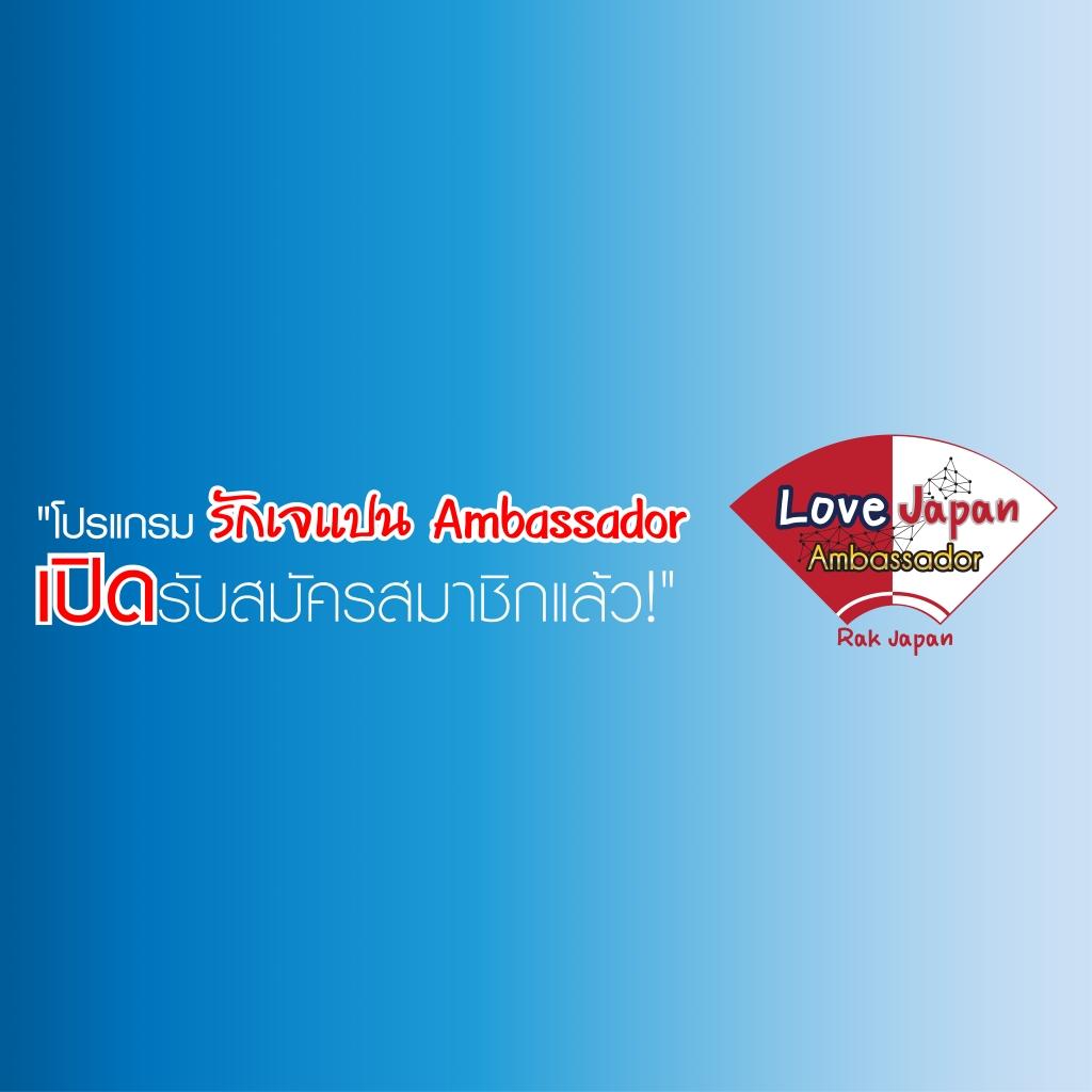 親日タイ人のファン組織「Love Japan Ambassador」募集開始