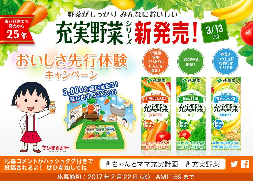 伊藤園『充実野菜シリーズ新発売!おいしさ先行体験キャンペーン』開始のお知らせ