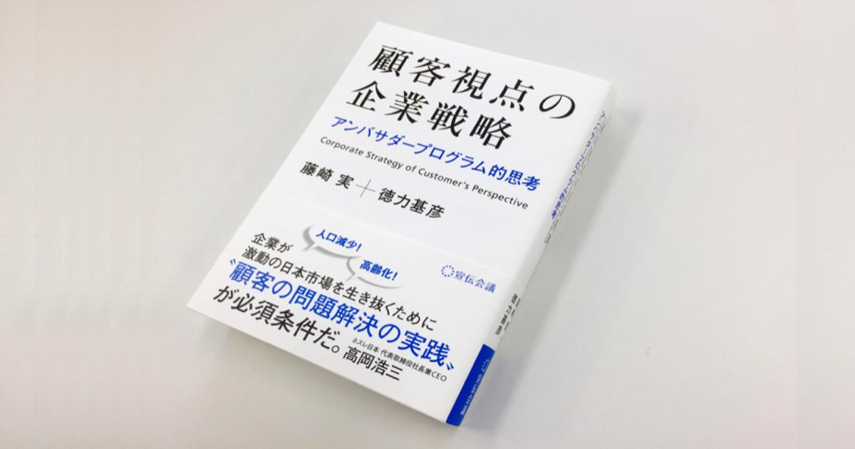 書籍『顧客視点の企業戦略-アンバサダープログラム的思考-』が発売されました。