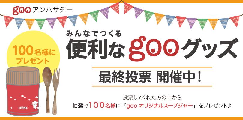 gooアンバサダープログラム「みんなでつくる便利なgooグッズ」投票のお知らせ
