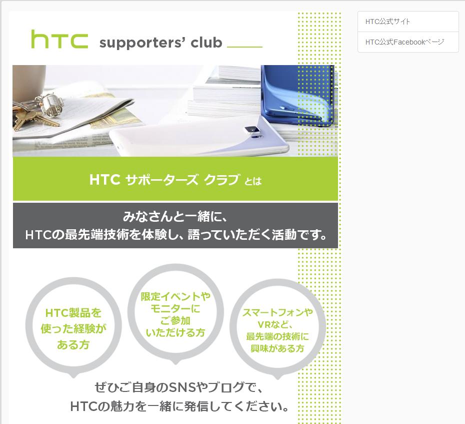 【募集】最先端スマホメーカーHTCの『サポーターズ クラブ』がスタートしました!