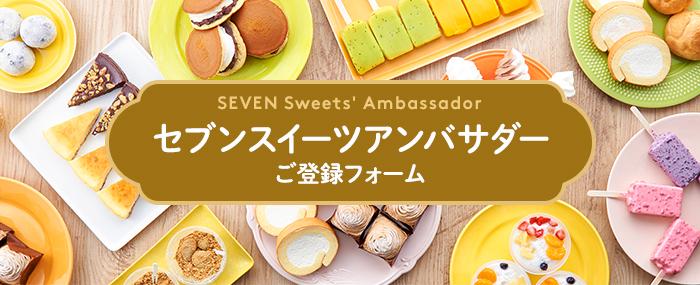 「セブンスイーツアンバサダー」「新スイーツ試食イベント」募集開始!