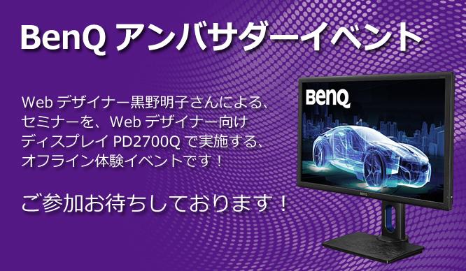 WEBデザイナー向けディスプレイ「PD2700Q」BenQアンバサダーイベント・モニター大募集!