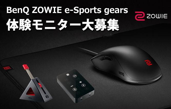 BenQが誇るゲーミングブランド「ZOWIE」の4つのアイテムが試せるモニター参加者大募集!