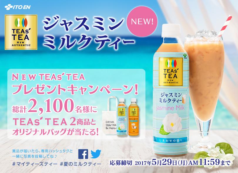 伊藤園『TEAs'TEAジャスミンミルクティー発売キャンペーン』が開始になりました!
