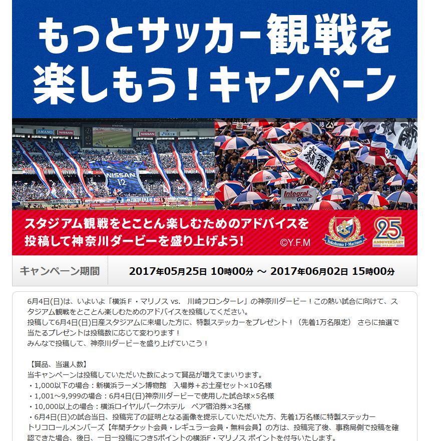 「横浜F・マリノス もっとサッカー観戦を楽しもう!キャンペーン」がスタートしました!