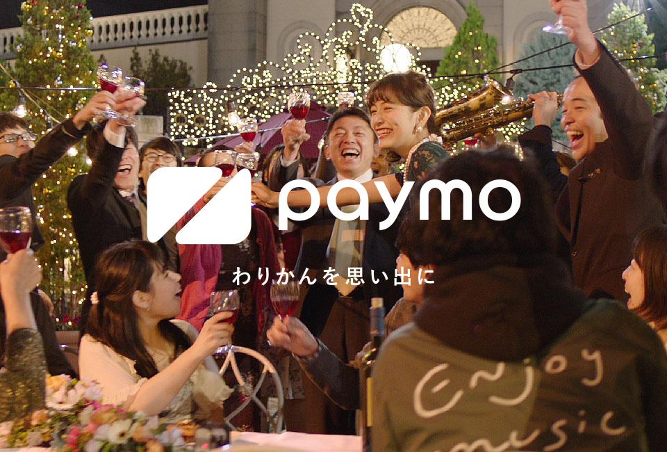 6/22(木)わりかんアプリ「paymo(ペイモ)」初のブロガーイベント開催決定!