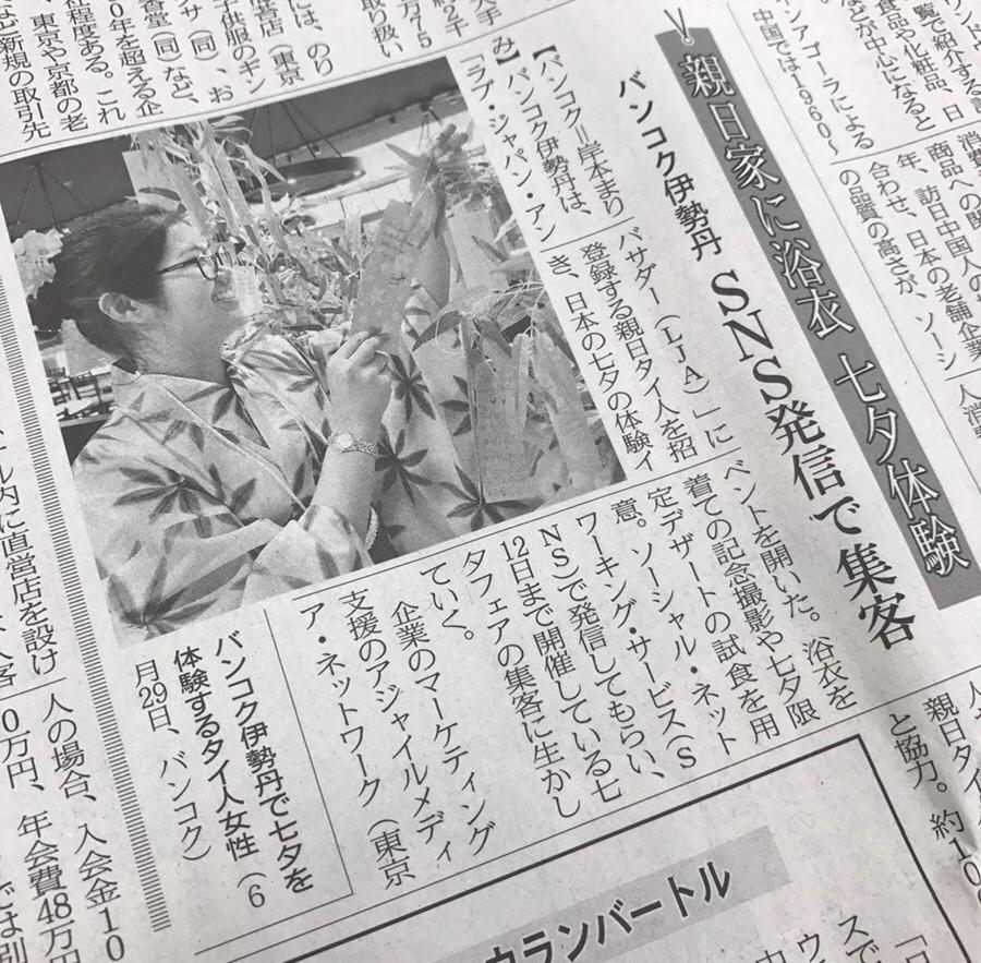 日経MJに、親日タイ人ファン組織「Love Japan Ambassador」のバンコク伊勢丹七夕フェア体験イベントに関する記事が掲載されました。