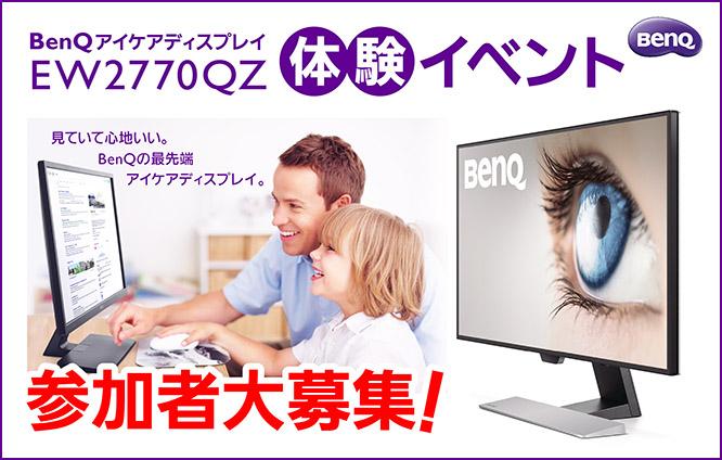 BenQアイケアディスプレイ「EW2770QZ」体験イベント参加者募集!