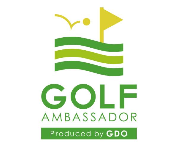 ゴルフファンが大使となって魅力を伝える 『ゴルフアンバサダー』がスタート