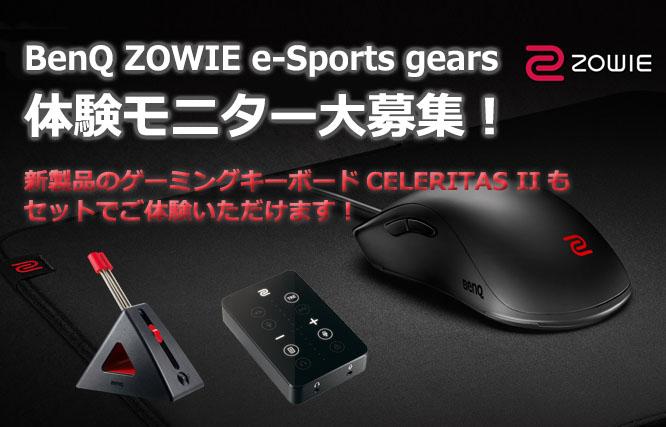 BenQが誇るゲーミングブランド「ZOWIE」の5つのアイテムが試せるモニター参加者大募集!