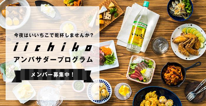 三和酒類 いいちこ アンバサダープログラムがスタート!