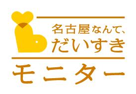 名古屋の魅力をクチコミで伝える 『名古屋なんて、だいすき』モニターがスタート