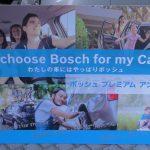 5月27日(土)『「ボッシュ プレミアム アンバサダー」キックオフミーティング』を開催しました!
