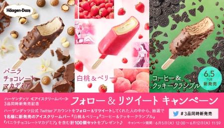 ハーゲンダッツ ≪アイスクリームバー≫3品同時新発売記念 フォロー&リツイートキャンペーン