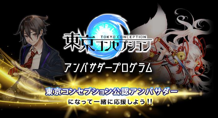 スマホ向けRPGゲーム『東京コンセプション』のアンバサダープログラムがスタート