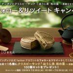 ハーゲンダッツ クリスピーサンド『ほうじ茶 和の菓 ~黒糖仕立て~』 発売記念 フォロー&リツイートキャンペーン