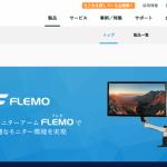 FLEMOデスクマウントアームのサンプリングレビューを実施しました!
