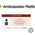 AMN アンバサダーのクチコミ貢献に応じてポイントを発行する 「アンバサダーポイント」機能をリリース