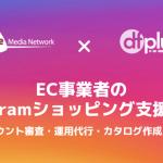 AMN 「dfplus.io」を提供するフィードフォースと連携し Instagramショッピング・広告配信・アカウント運用をワンストップでサポート